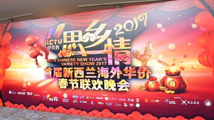 A billboard advertising NCTV's first local production  - A Chinese New Year special in Auckland.