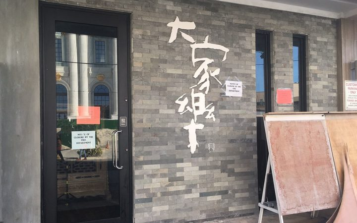 Happiness Chinese Restaurant's operations have been suspended