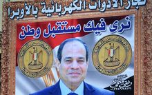 An election poster for Abdul Fattah al-Sisi.