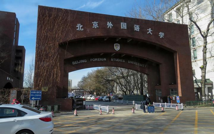 The East gate of Beijing Foreign Studies University.