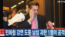 Footage from YTN News shows US Ambassador to South Korea Mark Lippert after being attacked in Seoul.
