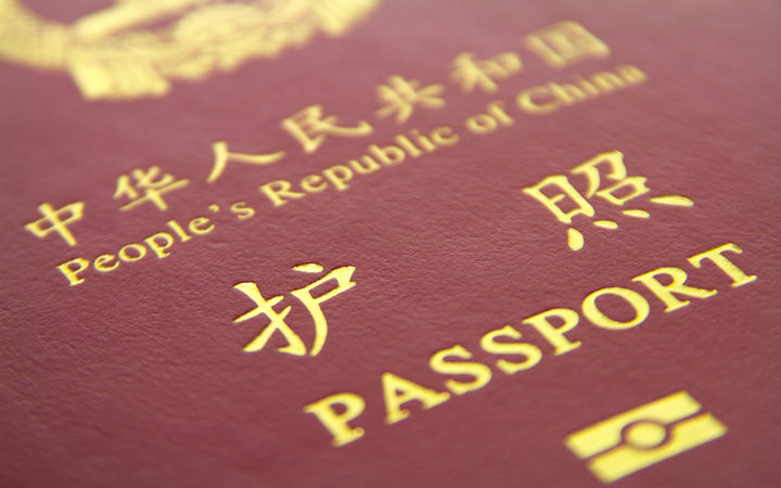 Chinese passport (generic)