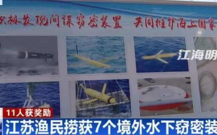 A screengrab of a Chinese TV report on the drone findings.