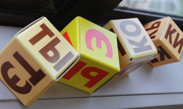 Russian School Letter Blocks